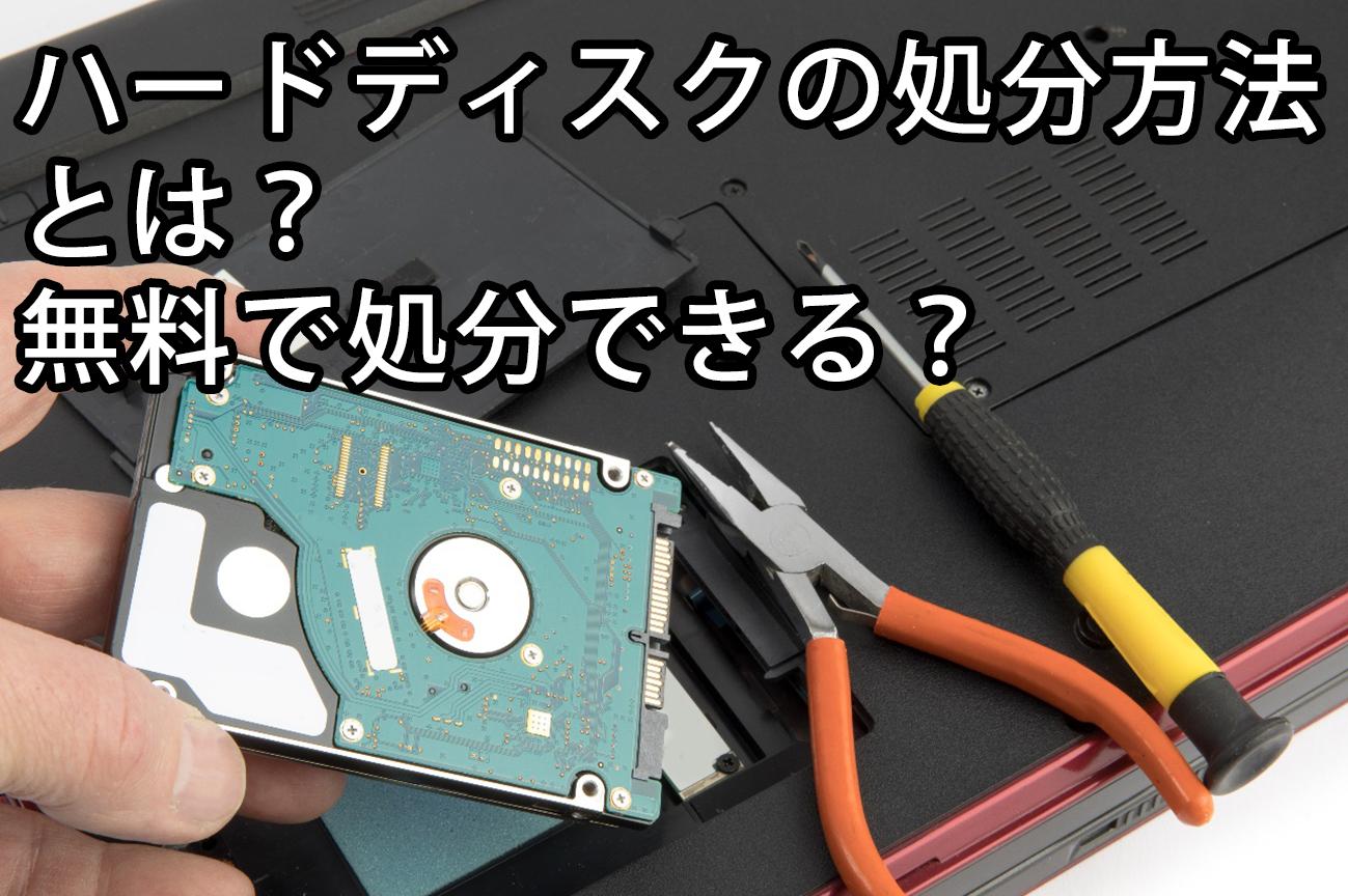 ハードディスクの処分方法とは?無料で処分できる?